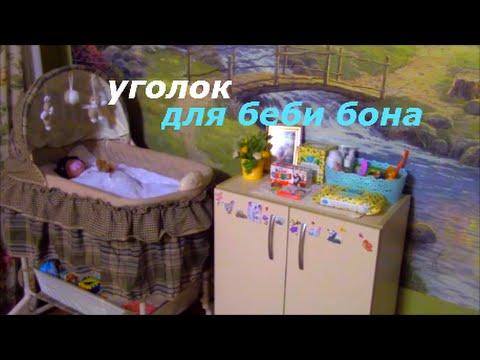 Мой пеленальный столик для беби бона - YouTube
