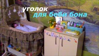 Обложка на видео о Уголок для беби бона,подарок Еве на день рождение!