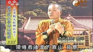 台中縣大肚弘法(1) 【陽宅風水學傳法講座335】| WXTV唯心電視台