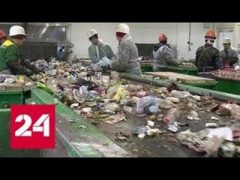 В Нижнем Новгороде выходит на полную мощность комплекс по сортировке мусора - Россия 24