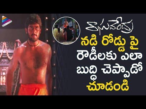 Prabhas fighting the goons - Raghavendra Movie Scenes - Anshu, Brahmanandam thumbnail