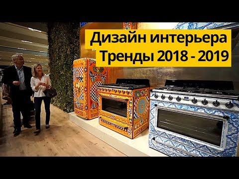 Тренды в дизайне интерьера 2018 - 2019 на выставке ISaloni Milan | Дизайн интерьера тренды 2018 - 19