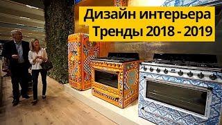 Тренды в дизайне интерьера 2018 - 2019 на выставке iSaloni Milan | Дизайн интерьера тренды 2018 - 19 thumbnail