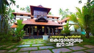 പാരമ്പര്യവും പ്രൗഢിയും ഇഴചേര്ന്ന കൊട്ടാരതുല്യമായ വീട്   Kerala Traditional Home