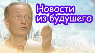 Михаил Задорнов - Новости из будущего