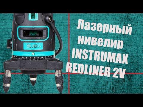 Бюджетный лазерный нивелир INSTRUMAX Redliner 2V