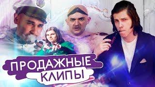 КЛИПЫ на ВЫБОРЫ — Продажное очко (Юлик, Кузьма, Лиззка)