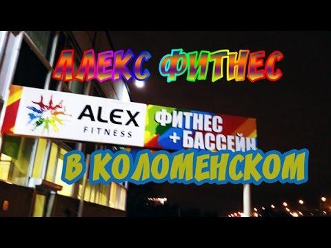 Алекс Фитнес в Коломенском, небольшой воскресный обзорю #алекс#фитнес#в москве#спорт