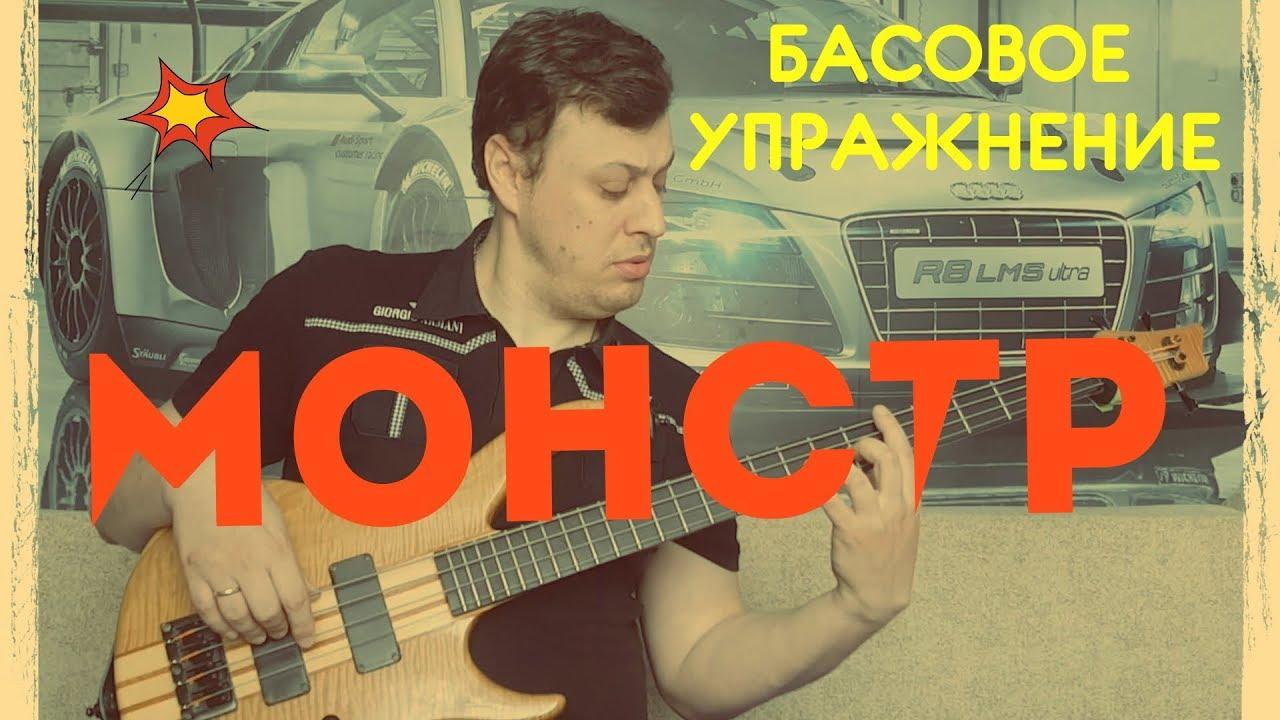 Басовое упражнение-МОНСТР!