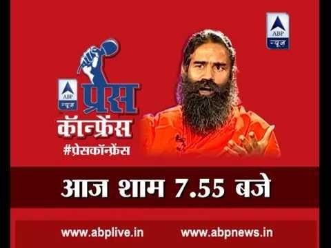 Karo Woh Kaam Ki Saara Jahan Salaam Kare, sings Baba Ramdev in PC tonight at 7.55 PM