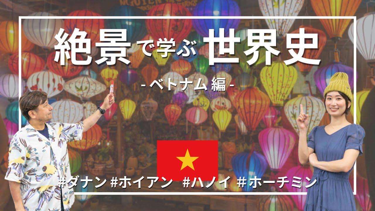 【ベトナム】 世界遺産ホイアンの「ランタン」は日本由来!?ハノイ・ホーチミン・ダナンのやさしい歴史 #絶景で学ぶ世界史 ⑧
