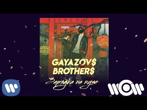 GAYAZOV$ BROTHER$ - Зарядка на нуле | Official Audio