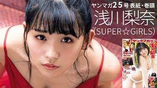 ヤングマガジン25号 表紙巻頭グラビア 浅川梨奈(SUPER☆GiRLS) 18歳の...