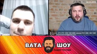 Андрей Полтава про Евгения Вольнова. ВАТА ШОУ