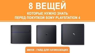 8 особенностей PlayStation 4, о которых нужно знать в 2018 г. перед покупкой