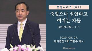 분별 시리즈 (67) - 죽었으나 살았다고 여기는 자들 (2020-08-07 금요철야) - 박한수 목사