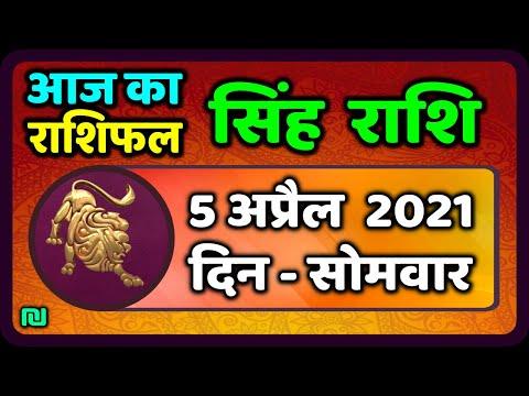 Singh Rashi 5 April 2021 Aaj Ka Singh Rashifal Sinh Rashifal 5 April 2021 Leo Horoscope