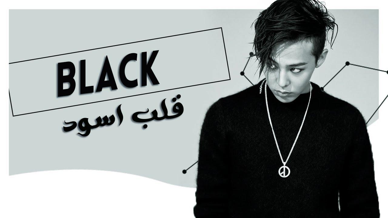G dragon black feat jennie kim arabic sub النطق