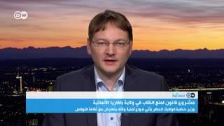مسائية DW: مشروع قانون لمنع النقاب في ولاية بافاريا