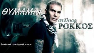 Repeat youtube video Thimamai - Stelios Rokkos HQ (New Song 2012)