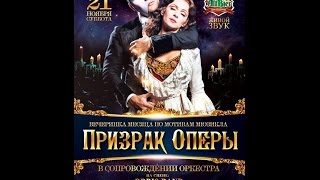 Призрак Оперы в Шоу-Ресторане ALTBIER! The Phantom of the Opera