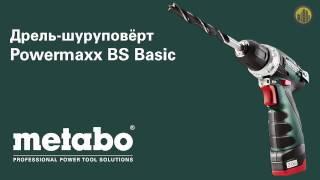 Аккумуляторная дрель Metabo PowerMaxx BS Basic