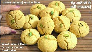 कुकर में आटे घी से परफेक्ट नानखटाई बनाने के सभी राज जाने Easy Aata Nankhatai Recipe Food Connection