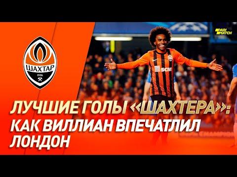 FC Shakhtar Donetsk: Как Виллиан забивал Челси в Лиге чемпионов | #GoalOfTheDay (2012 год)
