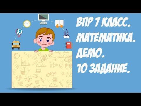 ВПР 2020 7 класс. Математика. Демо. 10 задание