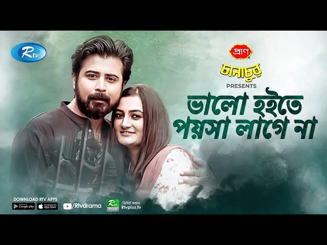 Valo Hoite Poysha Lagena(ভালো হইতে পয়সা লাগেনা)   Ft. Nisho, Aparna   Eid Exclusive 2020   Rtv Drama