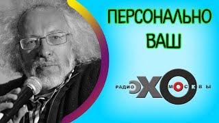 Алексей Венедиктов  29 апреля 2017  Радио Эхо Москвы