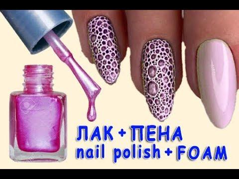ПЕННЫЙ Дизайн ЛАКОМ😂 Лайфхак для ногтей. МК гель лак. ЭКСПРЕСС дизайн за 1 МИНУТУ