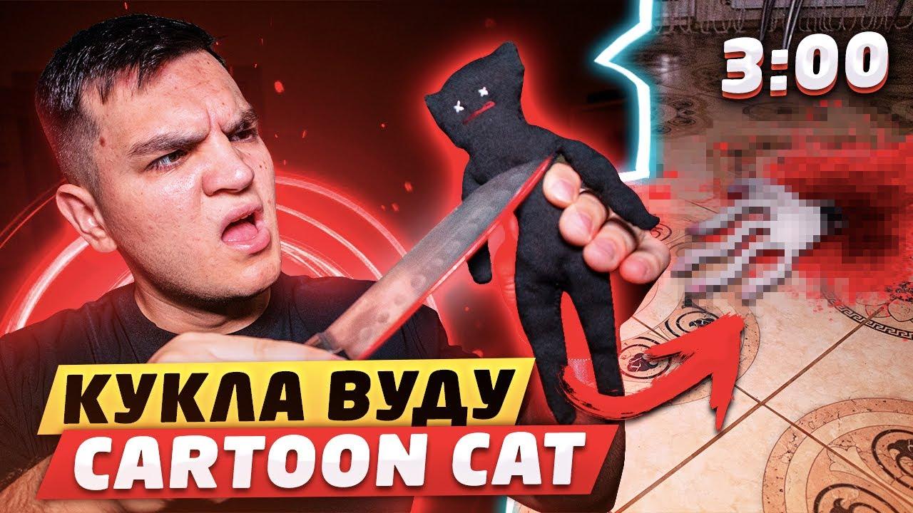 НИКОГДА НЕ ДЕЛАЙ КУКЛУ ВУДУ НА CARTOON CAT В 3:00 НОЧИ!! УБИЛ CARTOON CAT