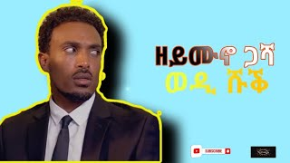 New Eritrean comedy by yonas maynas 2021 ዘይሙኖው ጋሻ-t