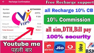 vips wallet apps 10% discount All Recharge and bill payment full process and availability and free screenshot 1