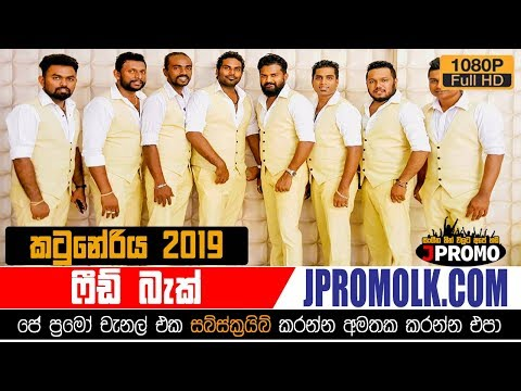 Feedback Katuneriya 2019   J Promo Live Stream Now
