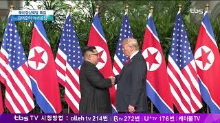 [북미정상회담 특집 김어준의 뉴스공장] 김정은&트럼프 만남