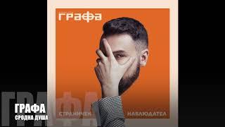 Grafa - Сродна душа (Audio)