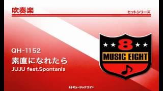【QH-1152】 素直になれたら/JUJU feat.Spontania 商品詳細はこちら→ht...