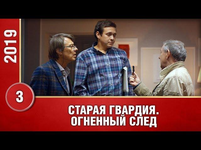 ПРЕМЬЕРА 2020! Старая Гвардия. Огненный след. 3 серия. Русские сериалы 2020. Сериала 2020