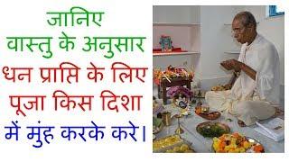 Pooja Room kis disha main banaye | पूजा कक्ष किस दिशा में बनाये|Pooja Room |पूजा घर|Puja Ghar|Mandir