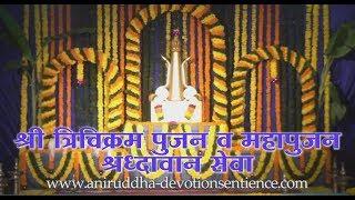 Gurupournima Utsav - Shraddhavan poojan (Marathi)