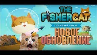 The FisherCat. ОБЗОР НА ОБНОВЛЕНИЕ!