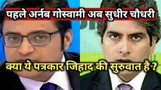 अर्नब गोस्वामी के वाद सुधिर चौधरी के ऊपर FIR   How to protect nationalist reporter   Satyamev Jayate