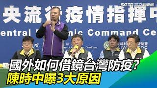 CBC提問國外如何借鏡台灣做好防疫? 陳時中曝3大原因│政常發揮