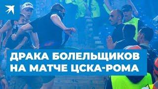 Драка болельщиков на матче ЦСКА-Рома