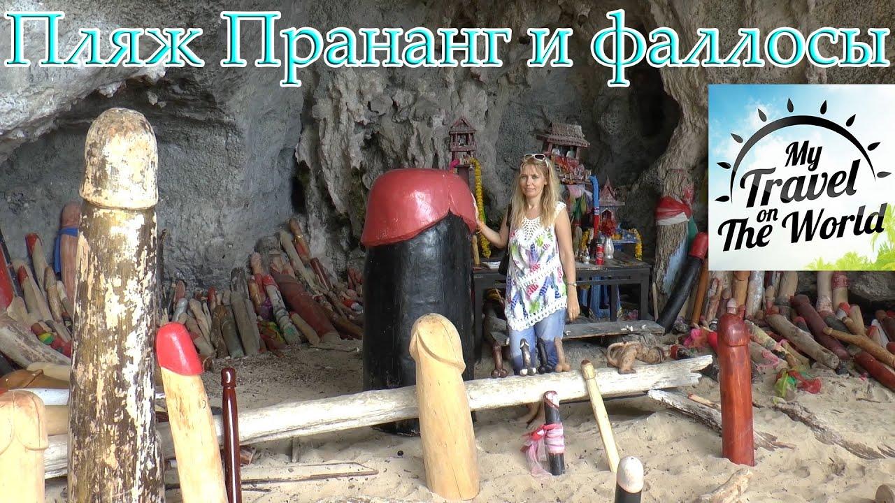 peshera-fallosov