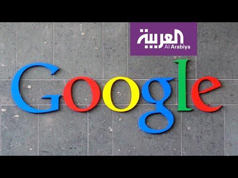 أسباب هجوم منظمة العفو الدولية على غوغل وفيسبوك  - نشر قبل 14 ساعة