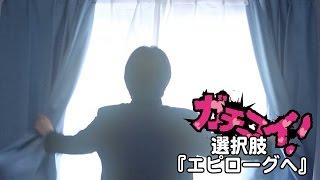 恋愛ゲーム型ドラマ『ガチコイ!』選択肢『エピローグへ』 これにて完結...