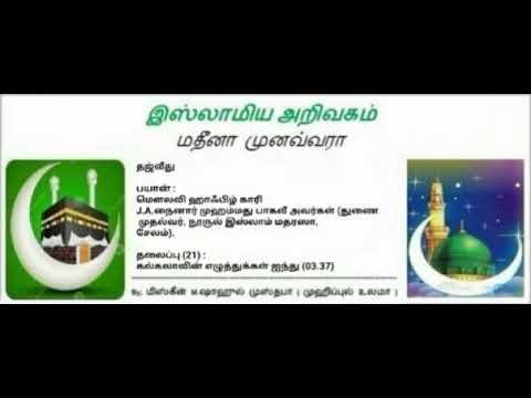 தலைப்பு (21) : கல்கலாவின் எழுத்துக்கள் ஐந்து (03.37)